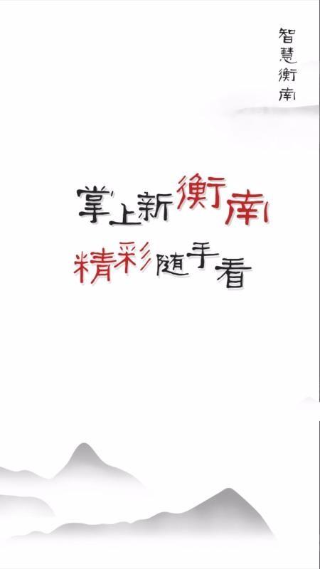 智慧衡南(3)
