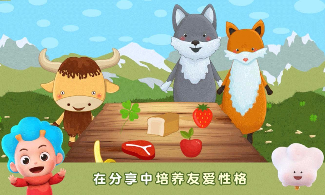 动物寻物之旅(1)