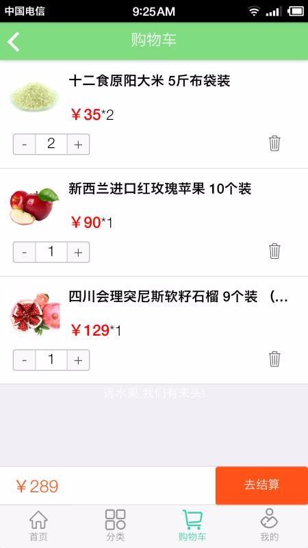 十二鲜果(3)