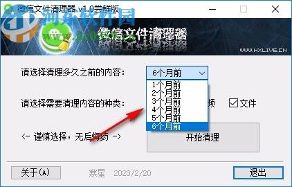 微信文件清理器