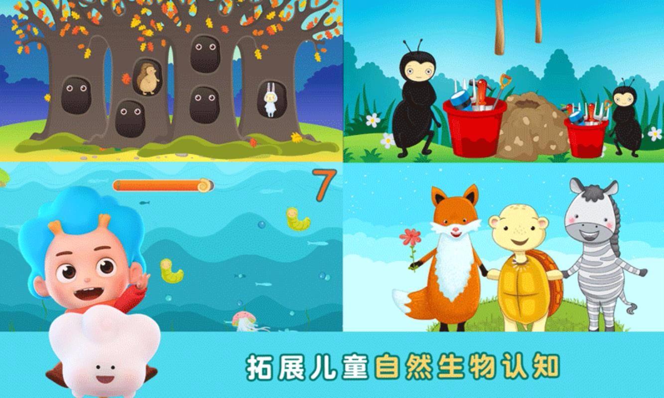 动物寻物之旅(2)