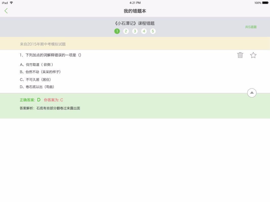 翻转课堂HD(4)
