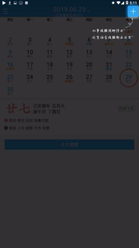 小时光万年历(3)