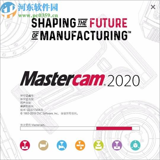 mastercam2020破解文件