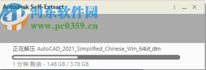 cad2021简体中文破解版