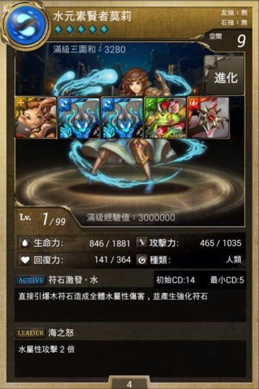 召喚師圖鑑(2)