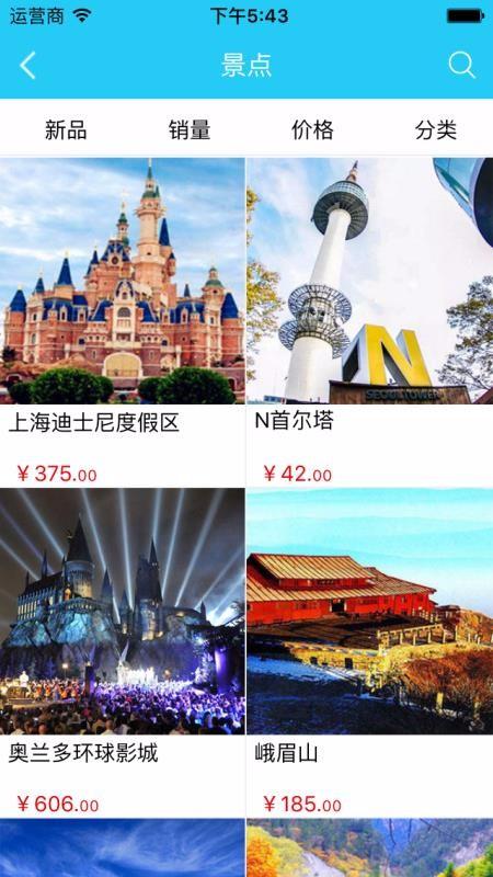 环球旅游网(4)