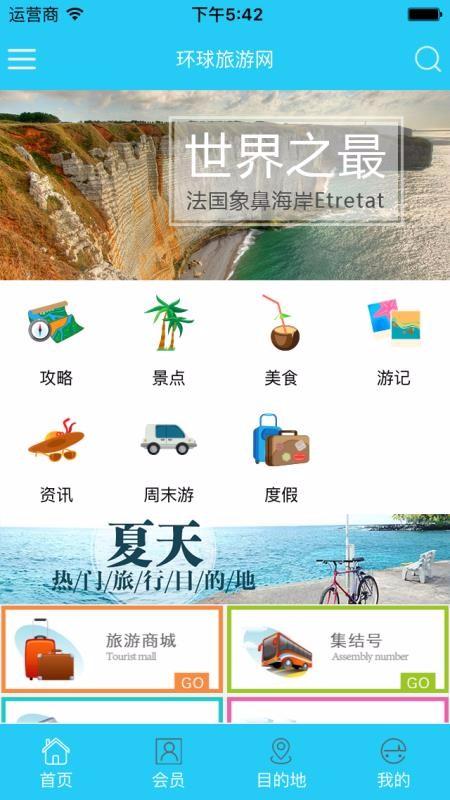 环球旅游网(2)