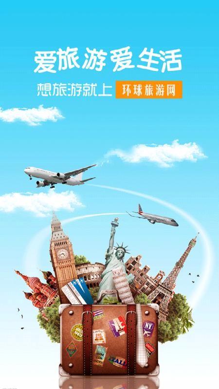 环球旅游网(1)