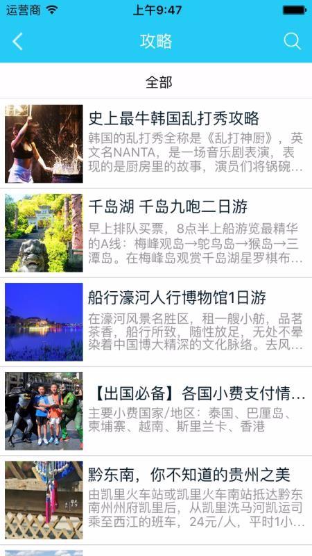 环球旅游网(3)