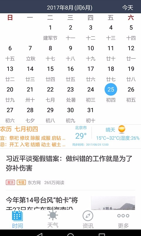 起点日历(4)