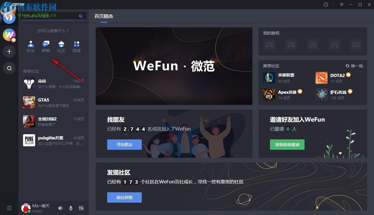 WeFun(游戏语音聊天软件)