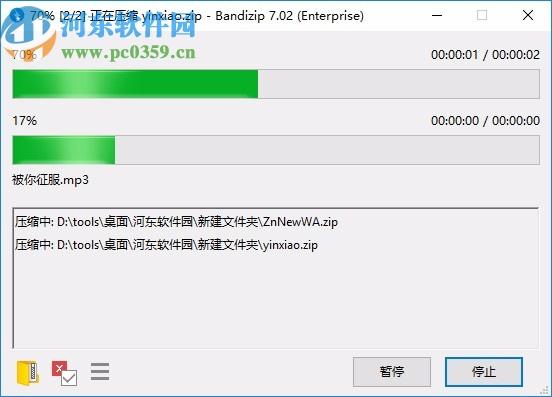 bandizip Enterprise