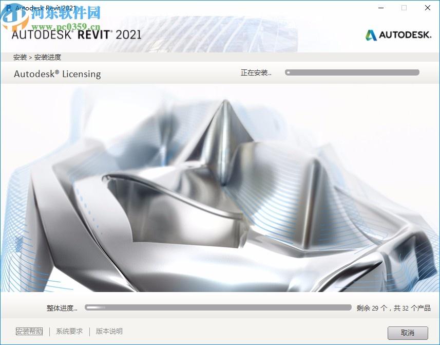autodesk revit 2021 64位中文破解版