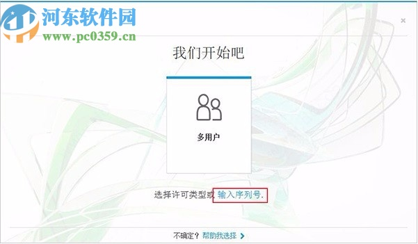 robot structural analysis pro 2021 64位中文破解版