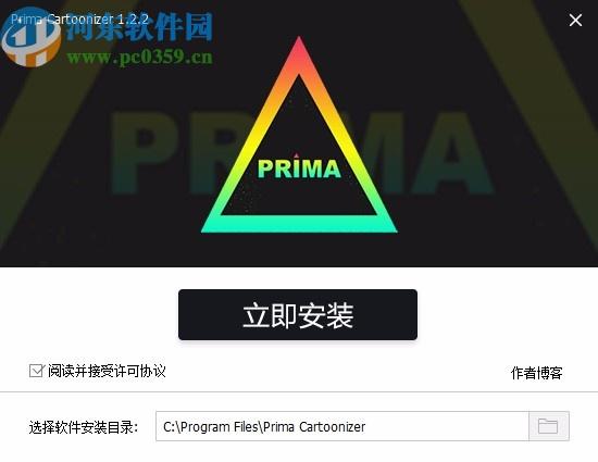 Prima Cartoonizer(图像转卡通效果工具)