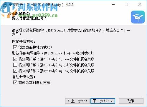 知网研学平台(E-Study)