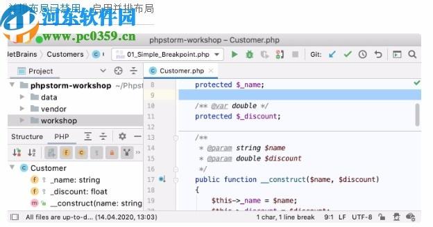 phpstorm2020.1下载