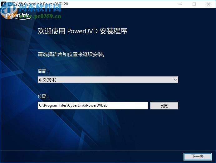 powerdvd20破解版