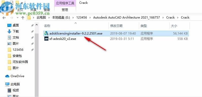 Autodesk Civil 3D 2021 64位破解版