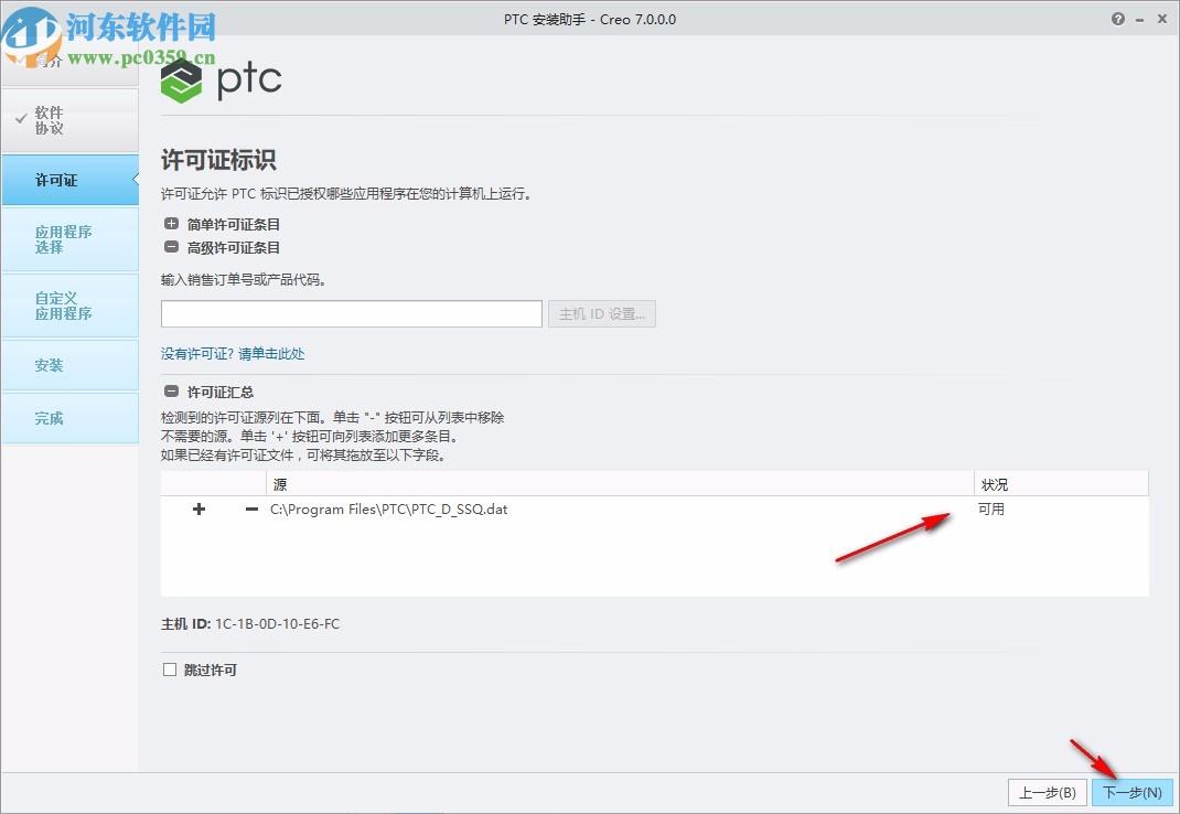 ptc creo7.0中文破解版