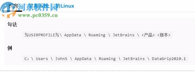 JetBrains DataGrip 2020.1破解补丁