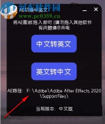AE切换中英文软件