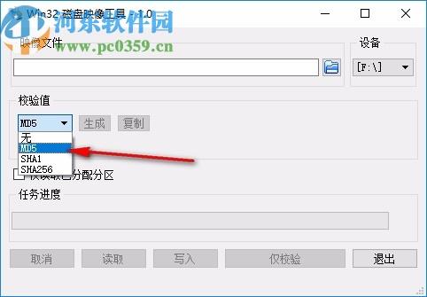 Win32 磁盘映像工具(win32diskimager)