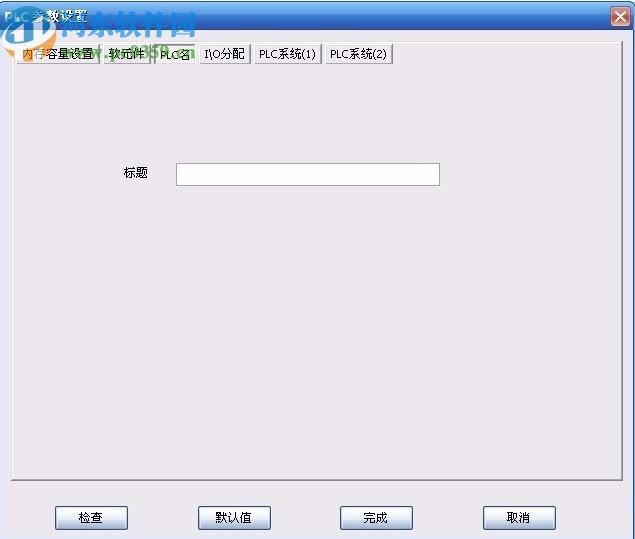 PLC Editor(速控PLC开发软件)