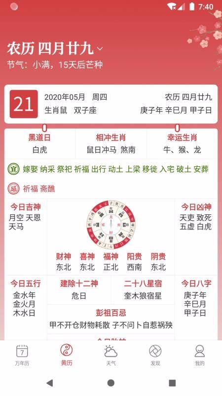 中智万年历(2)