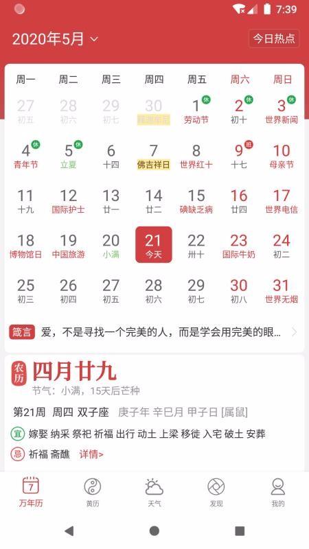 中智万年历(3)