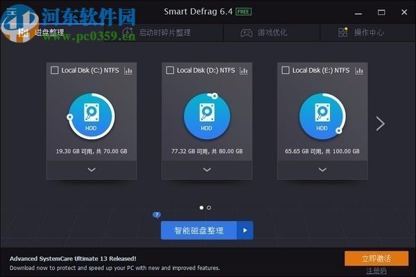 IObit SmartDefrag