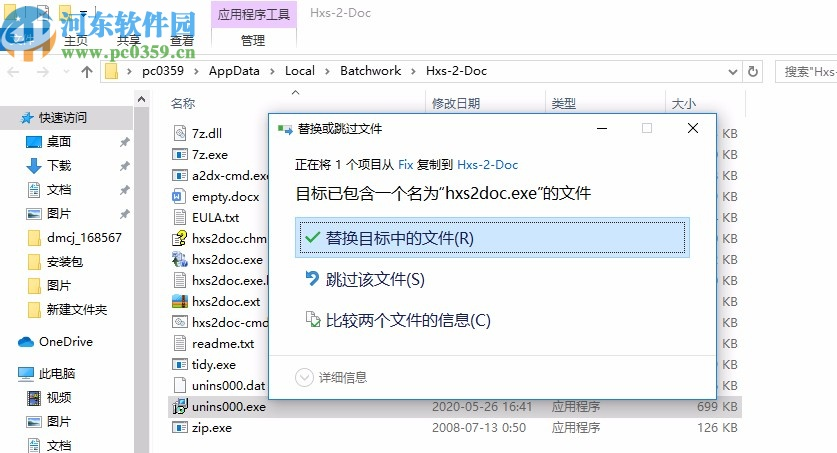 Batch HXS to DOC Converter下载