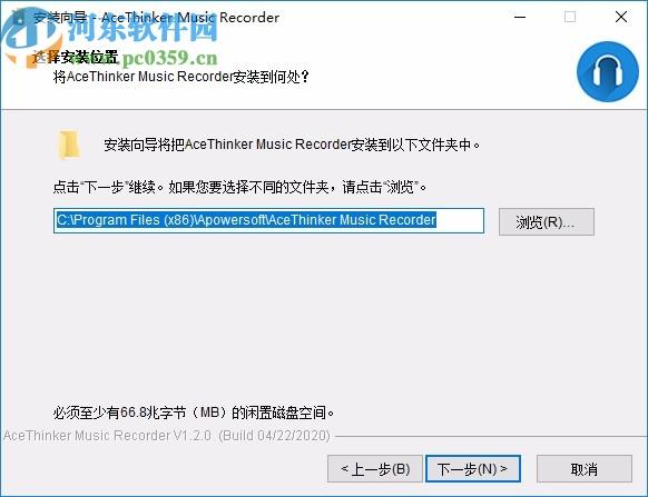 AceThinker Music Recorder下载