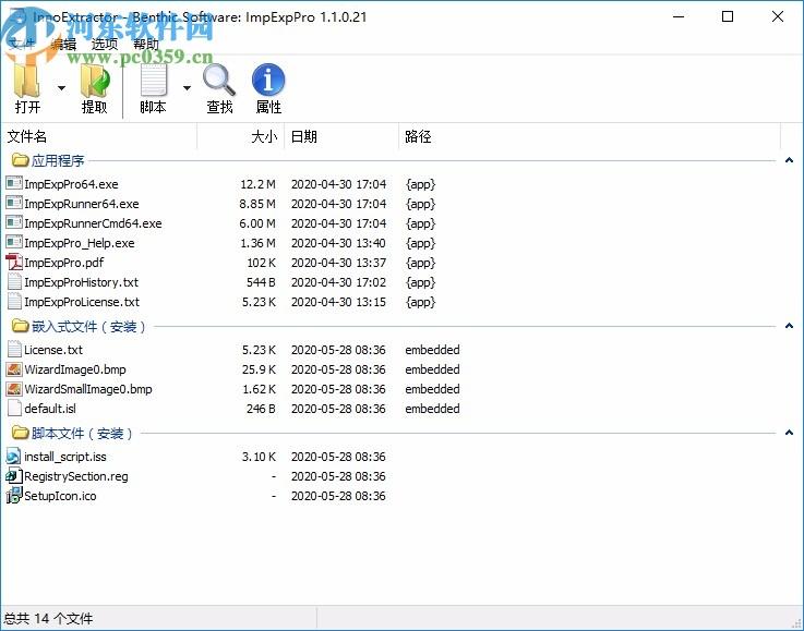 InnoExtractor Plus中文汉化版