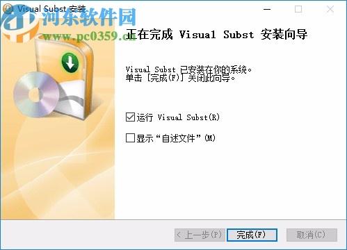 Visual Subst下载