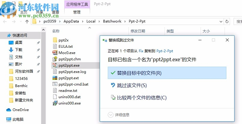 Batch PPT and PPTX Converter下载