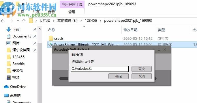 autodesk powershape ultimate 2021破解补丁