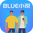 BLUE小说