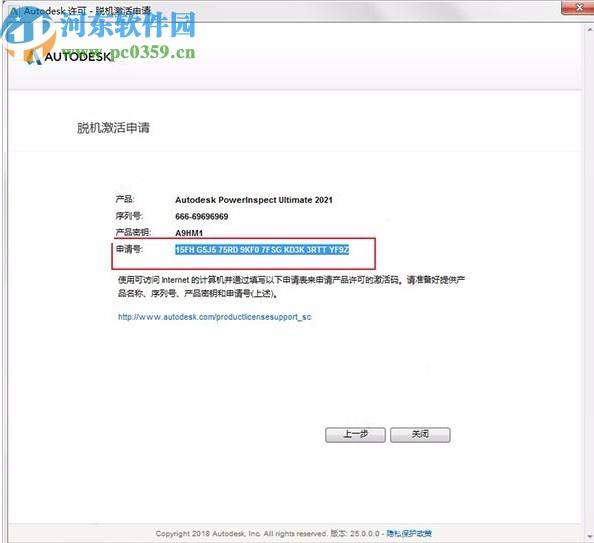autodesk powerinspect ultimate 2021中文破解版