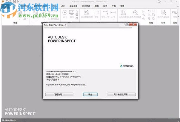 autodesk powerinspect ultimate 2021注册机