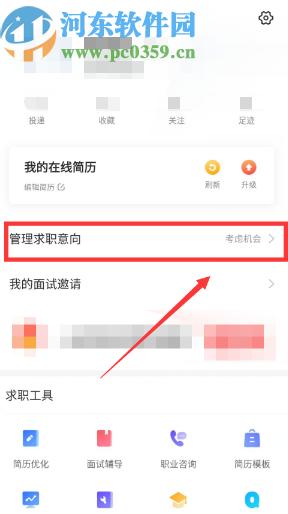 安卓手机教程:智联招聘APP怎么删除求职意向 智联招聘APP删除求职意向的方法