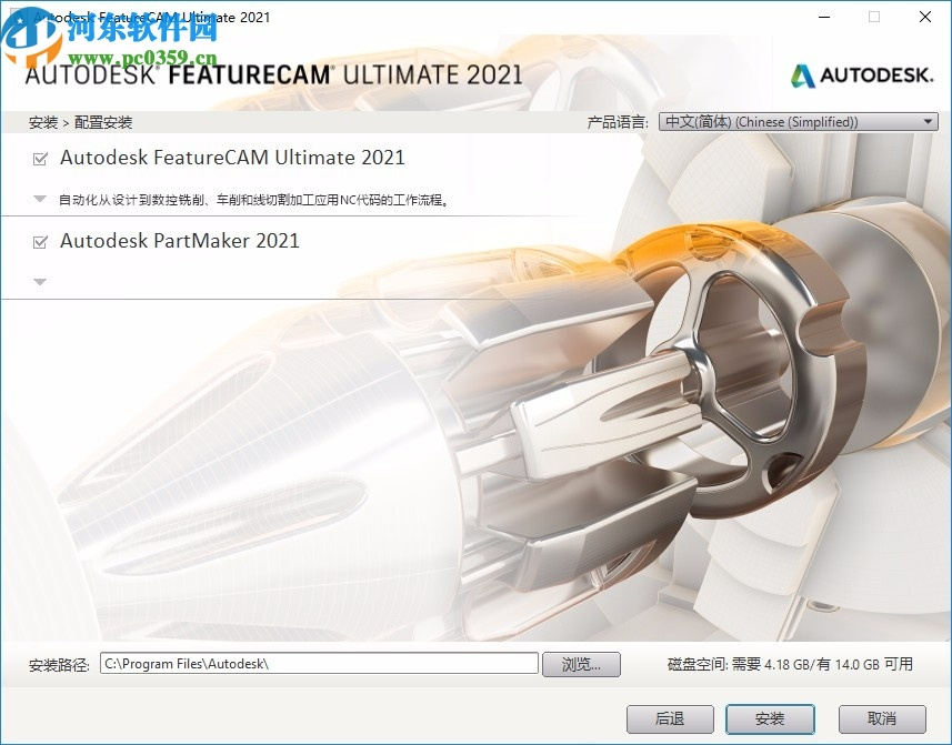 Autodesk FeatureCAM Ultimate 2021 64位中文破解版