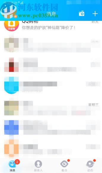 安卓手机教程:手机QQ怎么发送文件给好友 手机QQ发送文件给好友的方法步骤