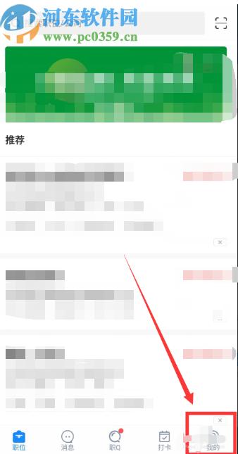 安卓手机教程:智联招聘APP怎么更改打招呼语 智联招聘APP更改打招呼语的方法步骤