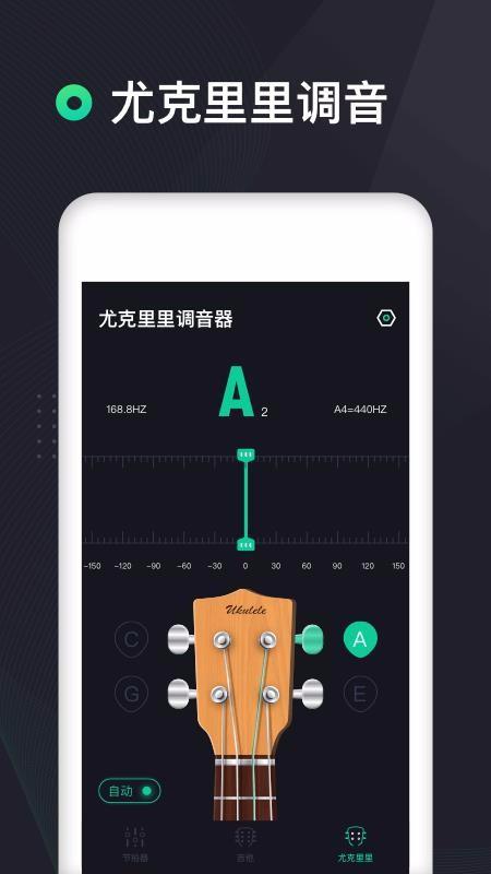吉他调音器高精度版(4)