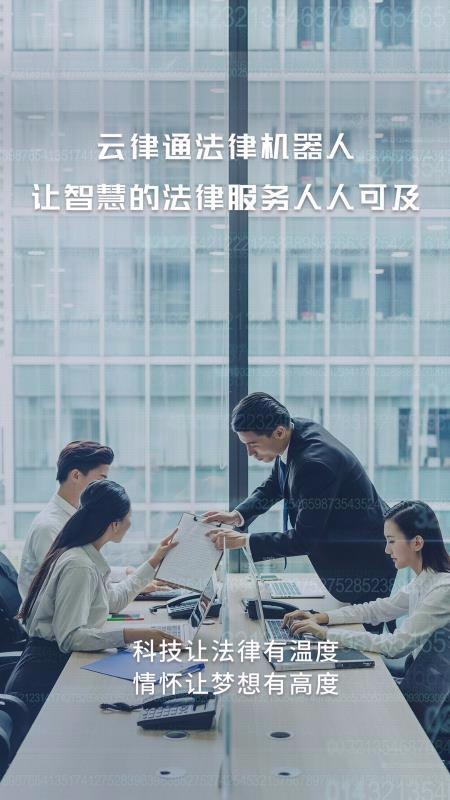云律通渠道版(1)