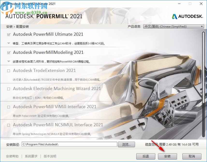 powermill ultimate 2021注册机