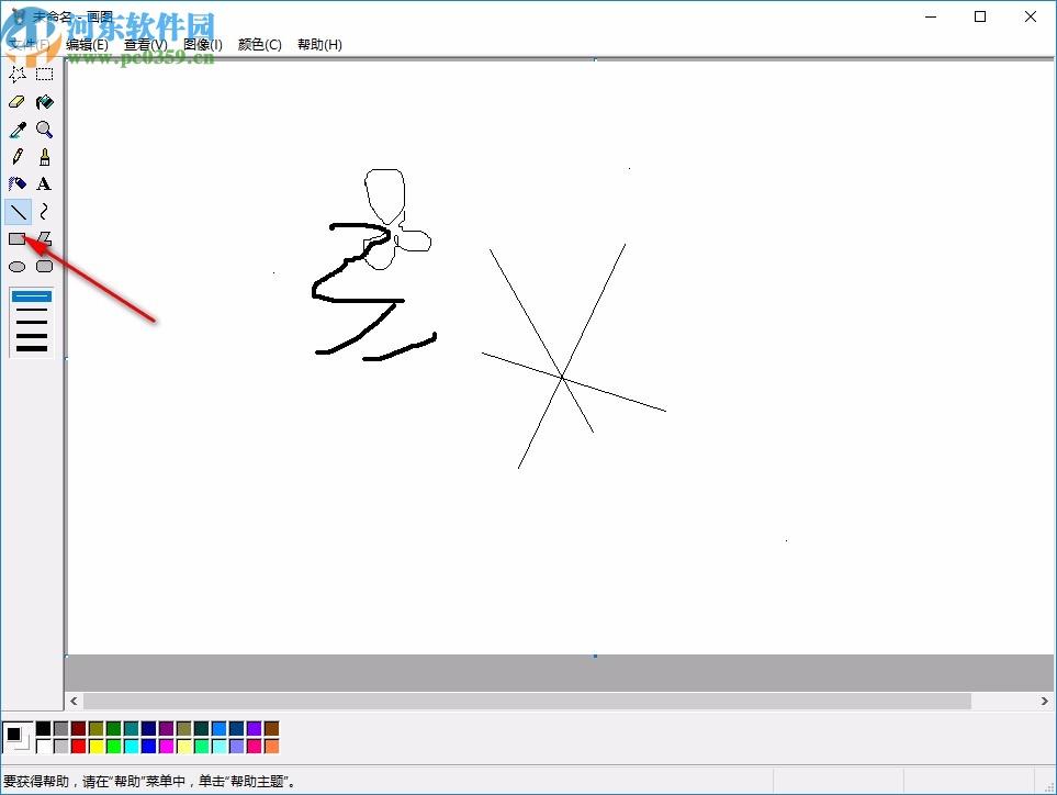 win10自带画图软件mspaint.exe