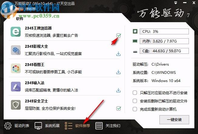 it天空万能驱动win10下载
